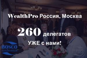 Уже зарегистрировано больше 260 делегатов на WealthPro Россия,  Москва 2017