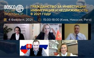 04.02.21, Bosco Online Workshop «Гражданство за инвестиции. Иммиграция и недвижимость в 2021 году»: краткий обзор