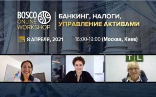 """08.04.21, Bosco Online Workshop """"Банкинг, налоги, открытие компании, управление активами"""": краткий обзор"""