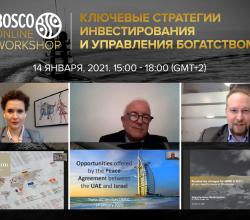 Bosco Online Workshop: Ключевые стратегии инвестирования и управления богатством