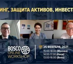"25.02.21, Bosco Online Workshop ""Банкинг, защита активов, инвестиции"": краткий обзор"