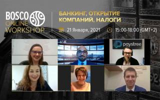 28.01.21, Bosco Online Workshop «Банкинг, открытие компаний, налоги»: краткий обзор
