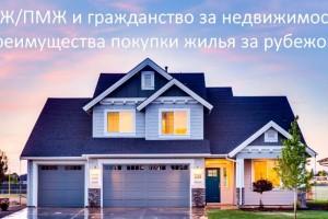 ВНЖ и гражданство за недвижимость 2019: плюсы покупки жилья за рубежом