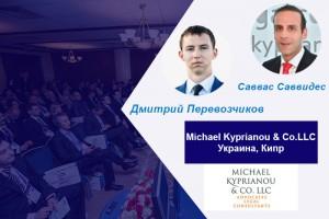 Дмитрий Перевозчиков и Саввас Савидес – Спикер конференции  WealthPro Украина,  Киев 2017