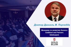 Доктор Даниель М. Порчедда – Спикер конференции  WealthPro Украина,  Киев 2017
