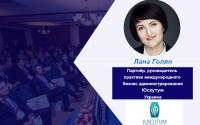 Лана Голян – Спикер конференции  WealthPro Украина,  Киев 2017