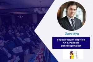 Олег Куц – Спикер конференции WealthPro Украина, Киев 2017