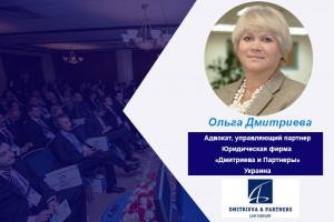 Olga Dmitrieva – Speaker of the Conference WealthPro Ukraine, Kyiv 2017