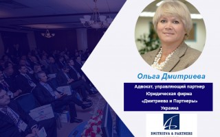 Olga Dmitrieva – Speaker of the Conference WealthPro Ukraine, Kyiv 2017