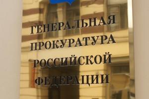 Генпрокуратуре РФ разрешили искать иностранные счета чиновников