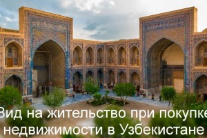 ВНЖ за недвижимость в Узбекистане: новое предложение на рынке «золотых виз»