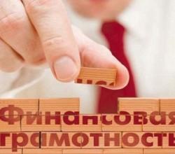 Выгодный вклад: как повышают финансовую грамотность в разных странах