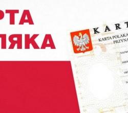 Более 100 000 украинцев и 120 000 белорусов получили Карту поляка